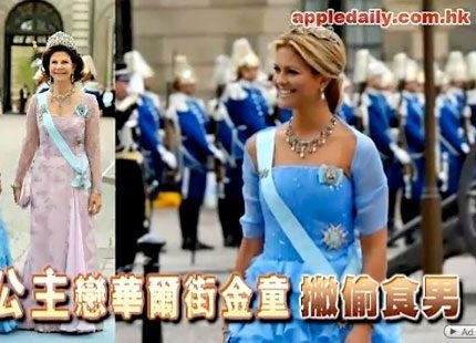 Även asiatisk tv uppmärksammar svenska kungligheter